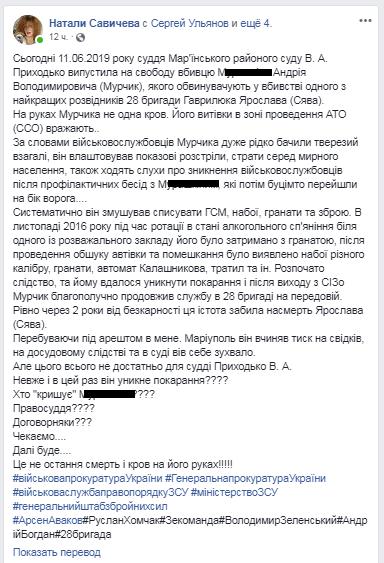 """Волонтер рассказывает о """"подвигах"""" командира"""