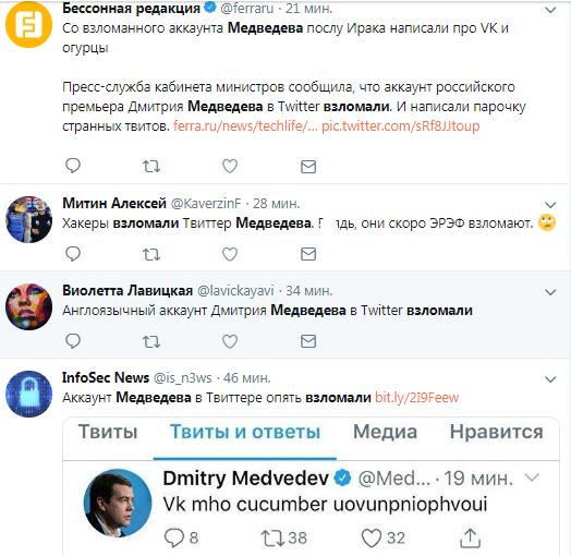 """""""Медведєв коксом балується"""": у мережі ажіотаж через """"огірок"""" прем'єра Росії"""