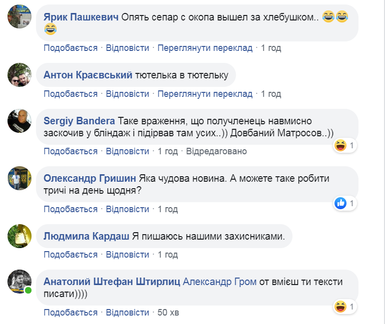 """""""Третя сила"""" на Донбасі рознесла бліндаж терористів: момент потрапив на відео"""