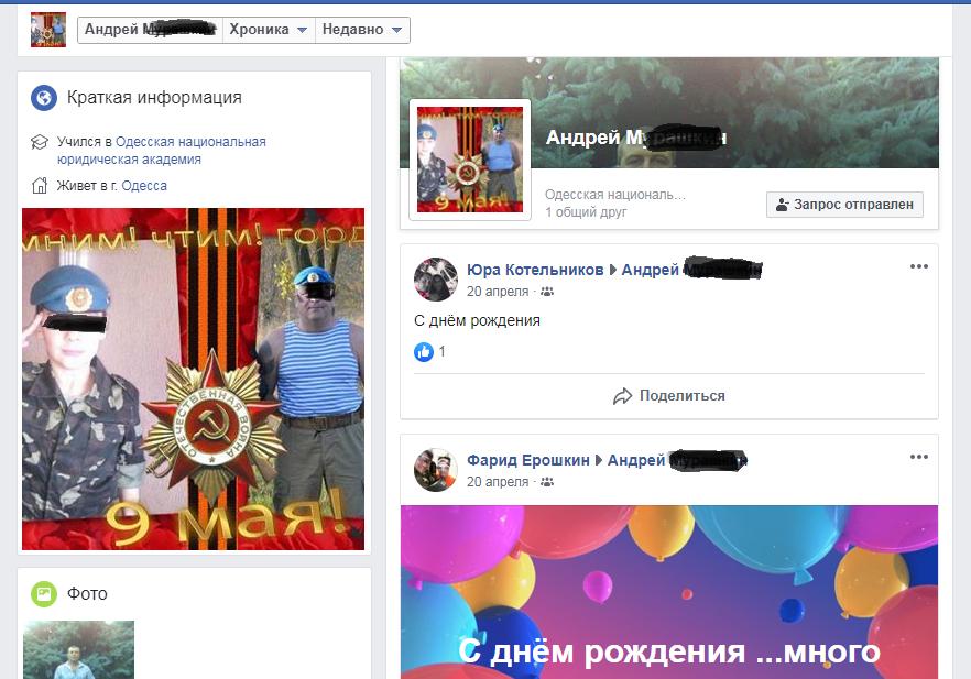 Страничка в соцсети подозреваемого командира