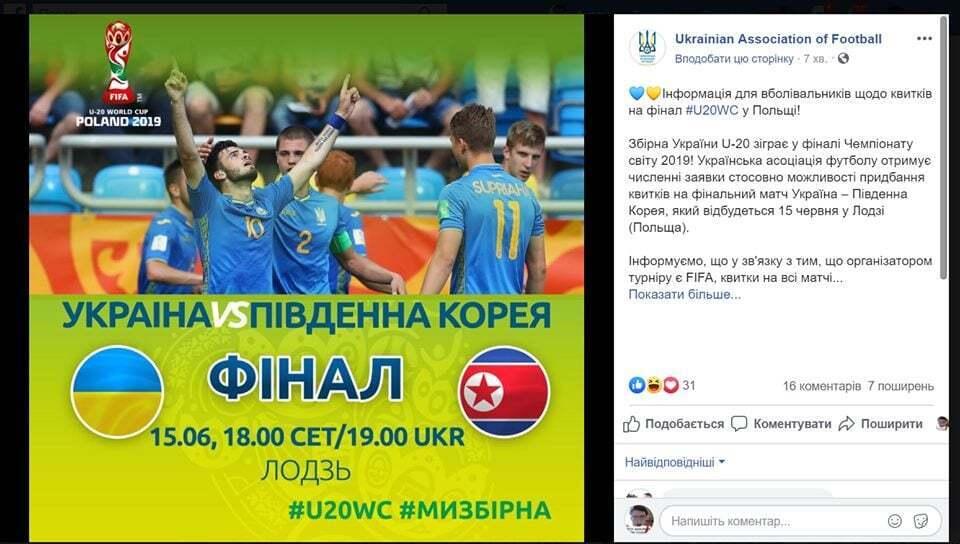 ФФУ оконфузилась с украинским анонсом финала ЧМ U-20