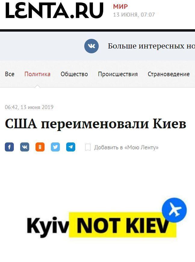 США переименовали Киев: Россия на ушах