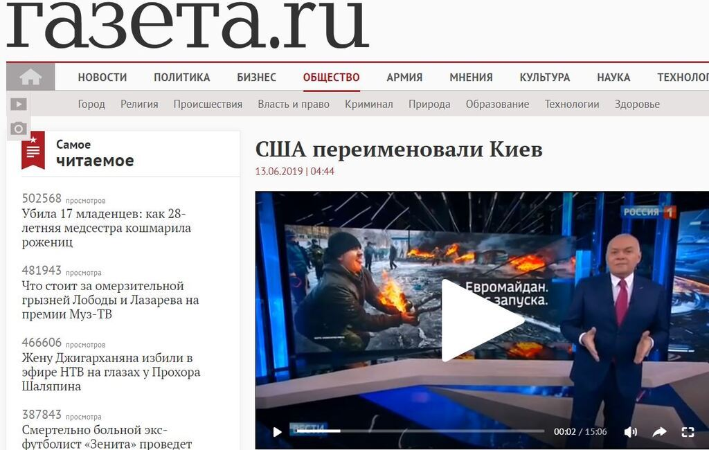США переименовали Киев