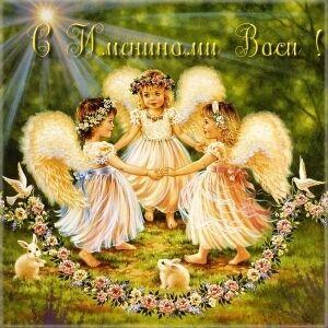 День ангела Веры и Василия: лучшие поздравления и открытки
