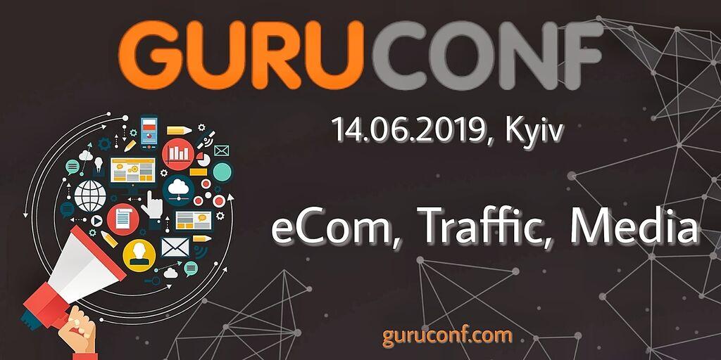 Масштабная диджитал конференция 14 июня 2019 г