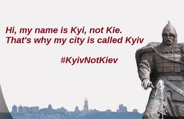 У соцмережах вже кілька років популярний хештег #KyivNotKiev