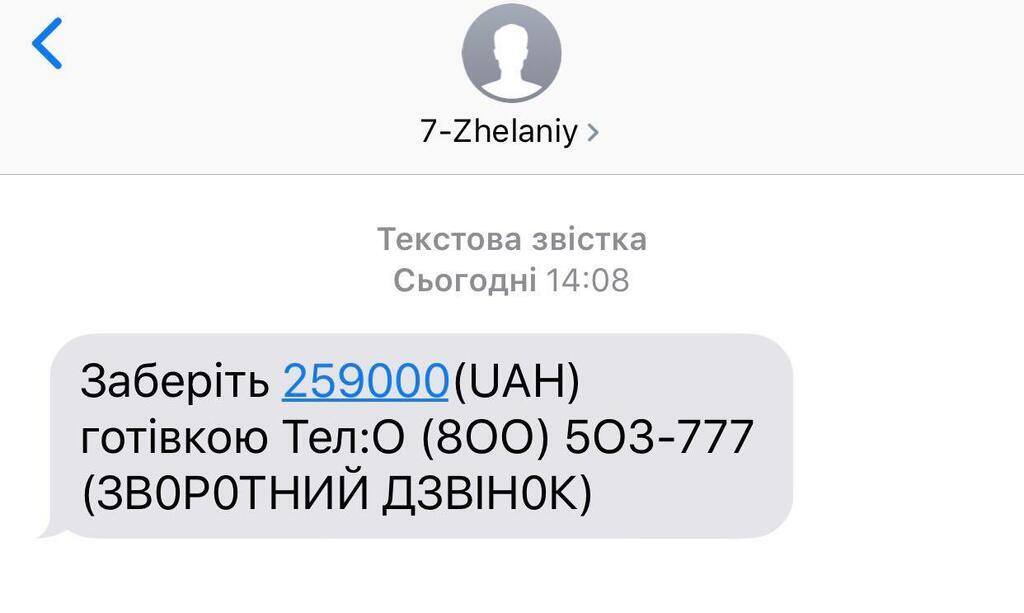 """""""Заберіть готівку!"""" У Києві набирає обертів нова схема обману"""