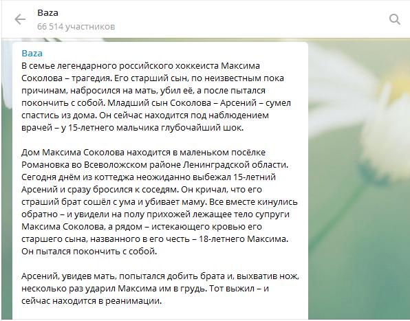 Сын легендарного российского голкипера зарезал мать