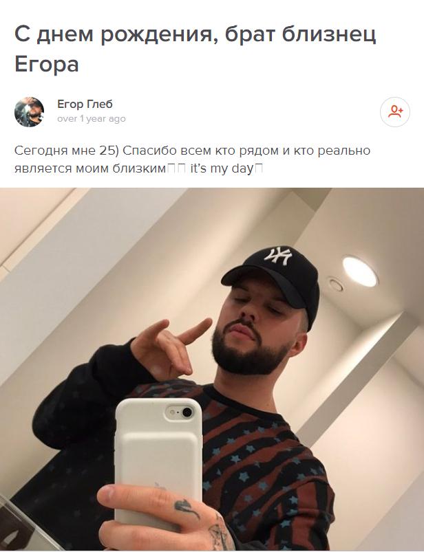 Егор Глеб