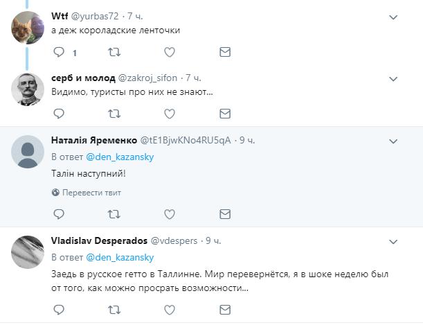 """В Эстонии оскандалились с """"русским следом"""""""