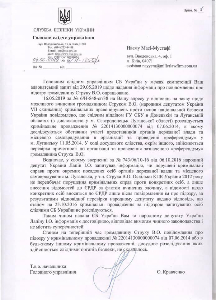 """В Раду от Медведчука идет сепаратист, который организовывал """"ЛНР"""""""