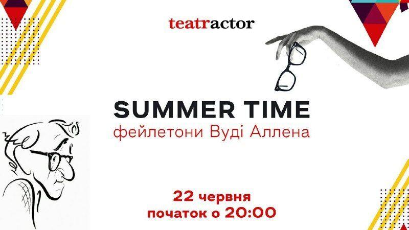 """Театр """"Актор"""" проведе літні літературні читання на свіжому повітрі"""