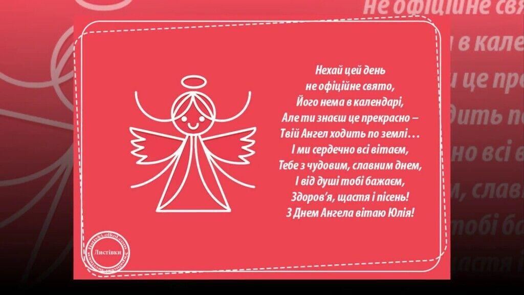 Юлия с днем ангела открытки, выздоравливай любимый