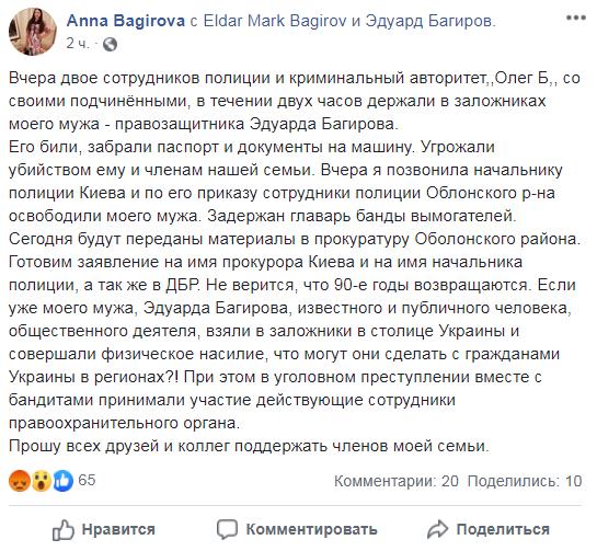 В Киеве взяли в заложники видного правозащитника: что известно