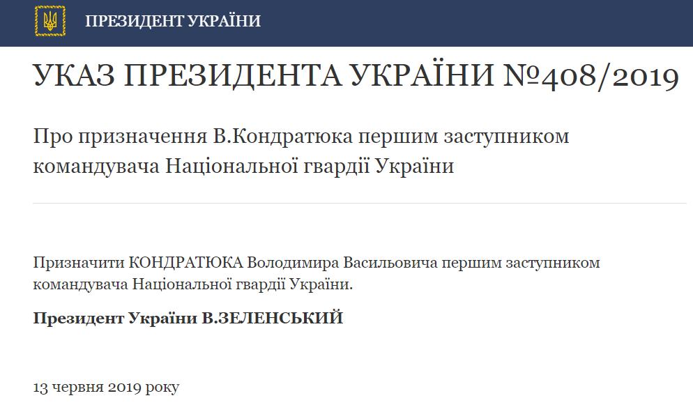Зеленський призначив нове керівництво Нацгвардії: хто отримав посади