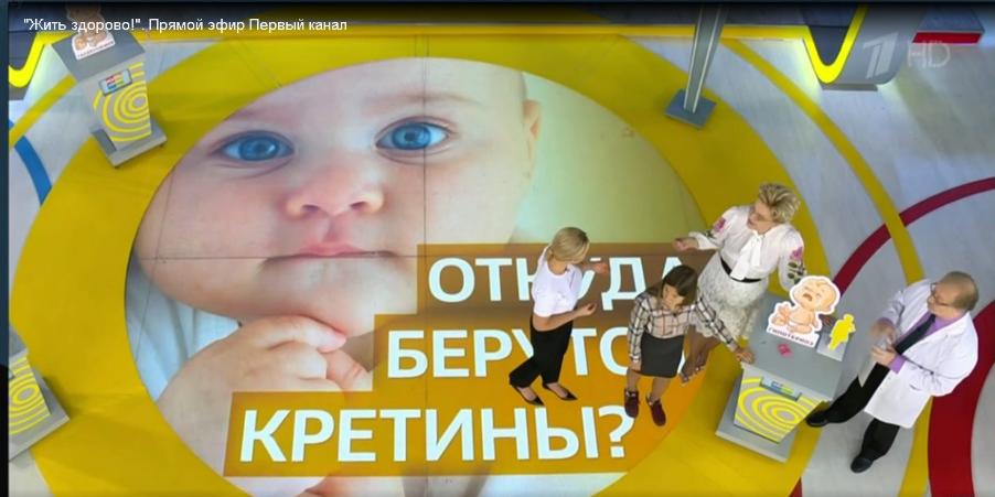 """В России телеведущая обозвала больных детей """"идиотами"""" и """"кретинами"""": вспыхнул скандал"""