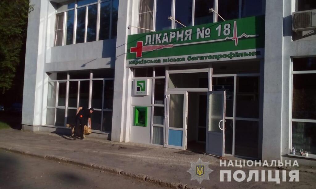 """В Харькове """"заминировали"""" больницы"""