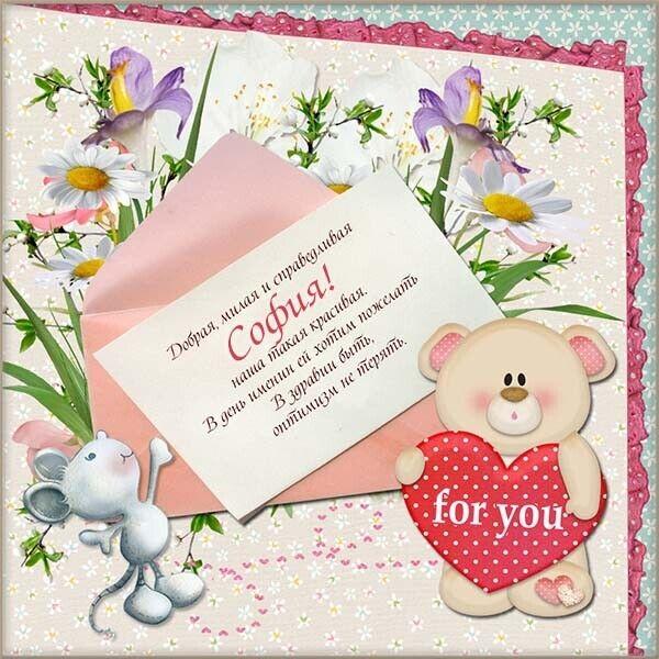 День ангела Івана та Софії: кращі привітання та листівки