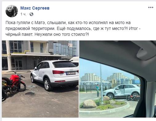 Стало відомо про дурному смертельному ДТП у Києві