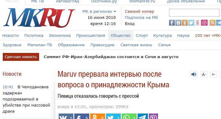 В России ажиотаж из-за отказа Maruv говорить про Крым