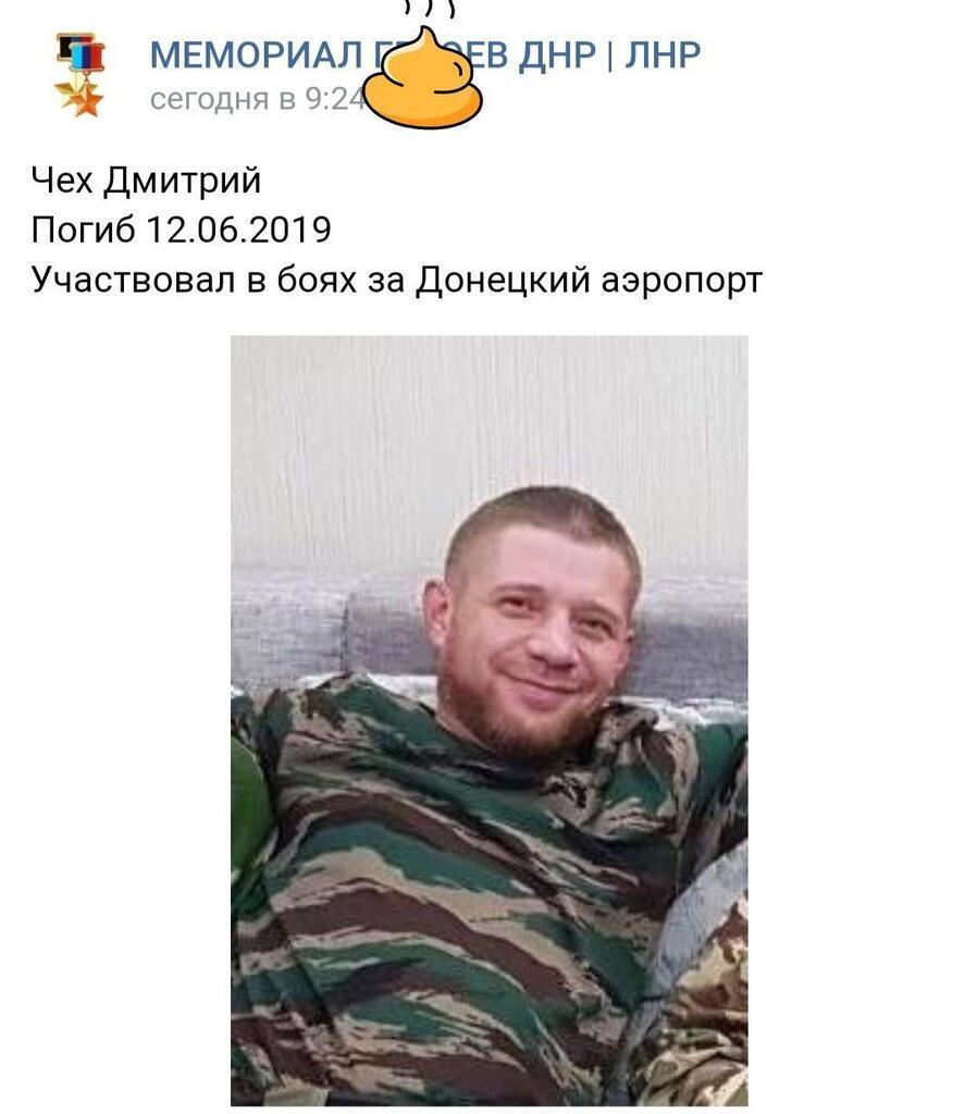 """Дмитро """"Чех"""""""