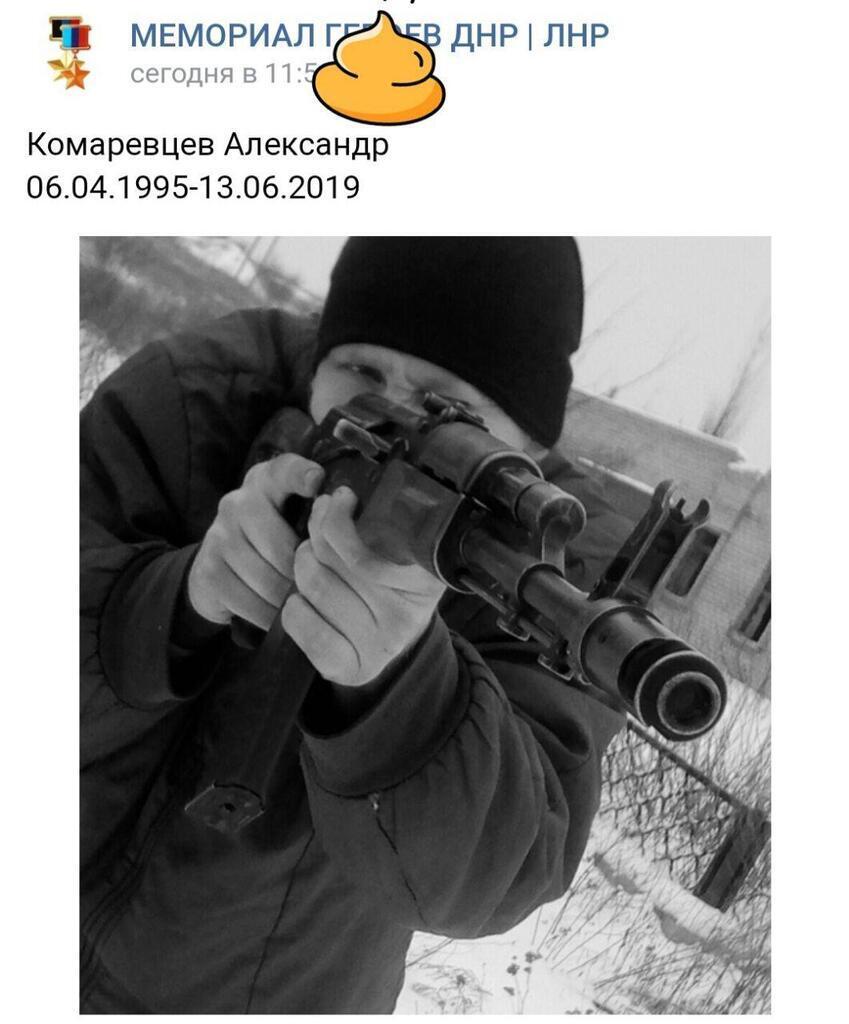 Олександр Комаревцев