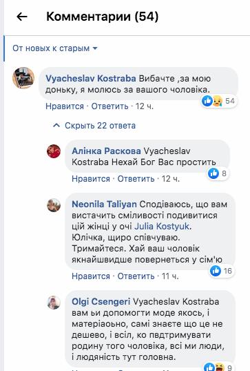 Отец мажорки из Ужгорода извинился за жуткое ДТП
