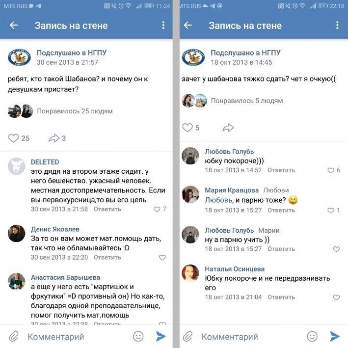 Скрін повідомлень у студентській групі в мережі