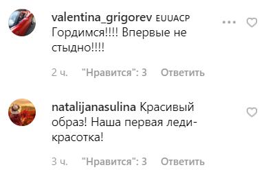 Образ дружини Зеленського викликав ажіотаж у мережі