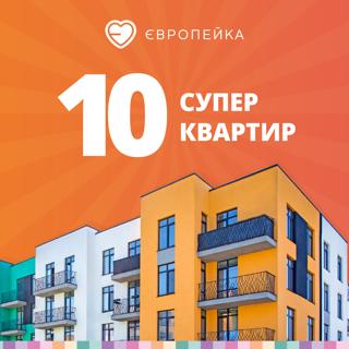 Как выбрать жилье: десять суперквартир от Европейки