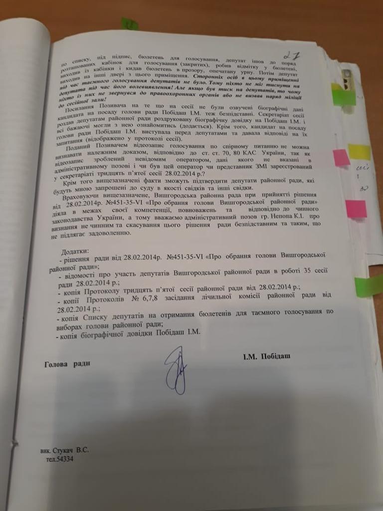 """Пояснения Побидаш относительно """"выборов"""" председателя Вышгородского райсовета 28 февраля 2014 года"""