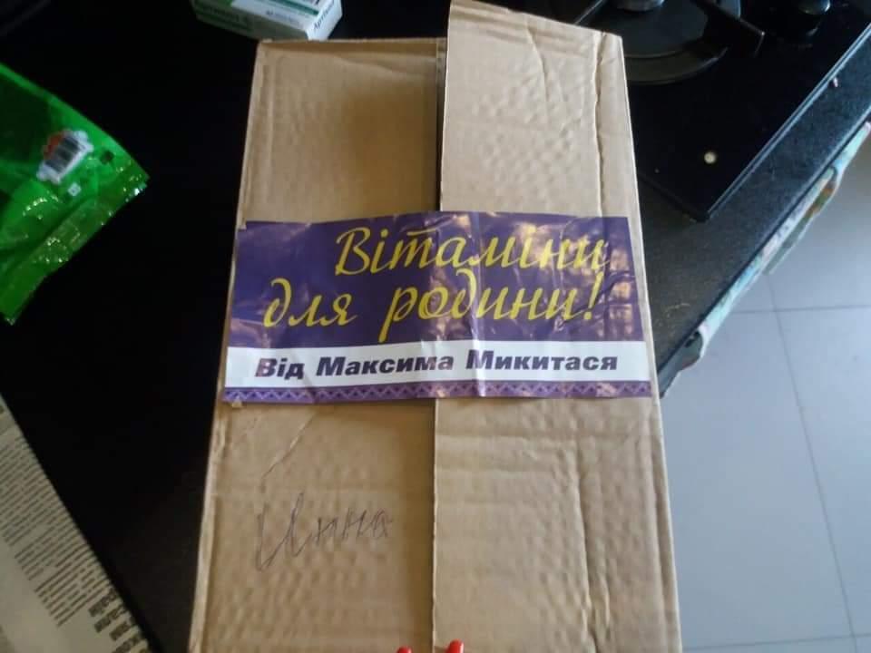Продпакет от Максима Микитася
