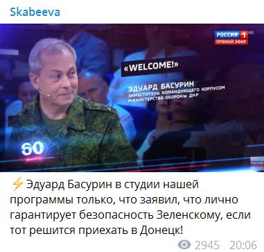 """Безпеку гарантую"": ватажок ""ДНР"" запросив Зеленського на Донбас"
