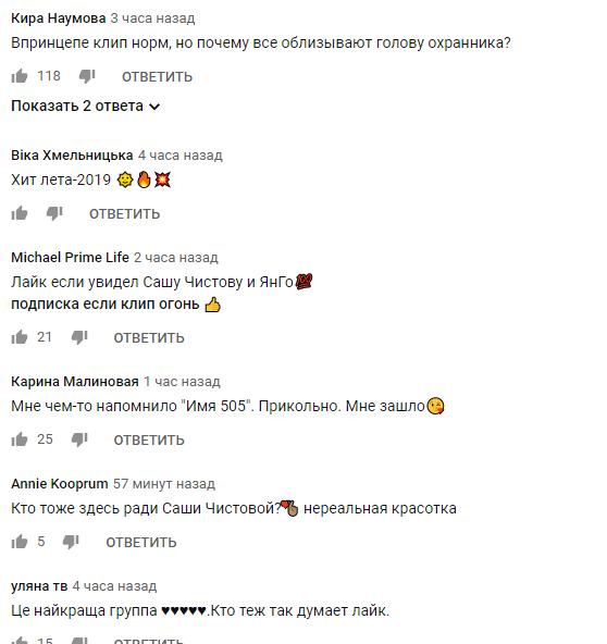 """""""Время и Стекло"""" розбурхали мережу літнім кліпом"""