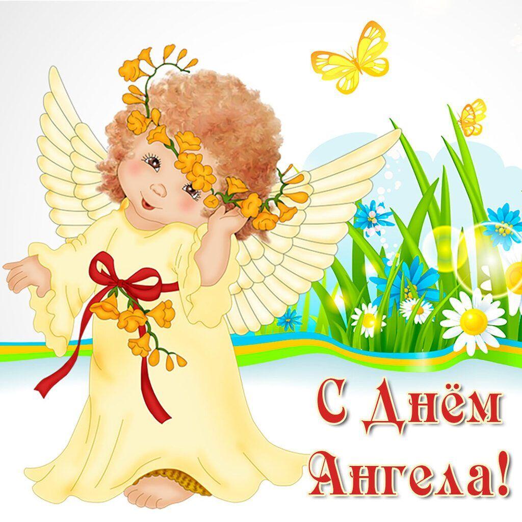Поздравление ребенку в день ангела
