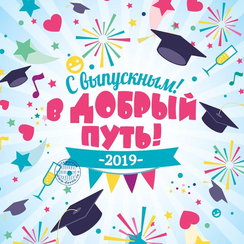 Випускний-2019: найкращі привітання від батьків
