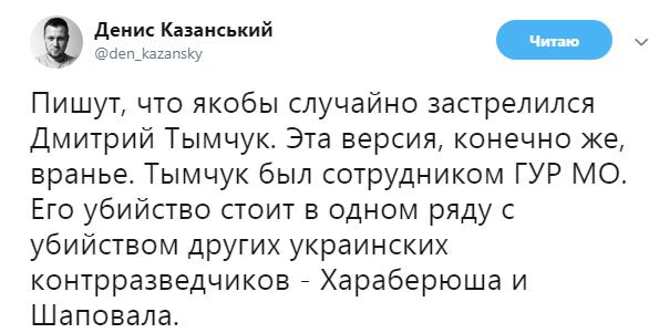 """""""Версия про случайность — вранье"""": сеть отреагировала на смерть Тымчука"""