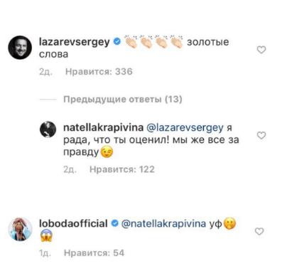 Скандал Лазарева с Лободой получил продолжение