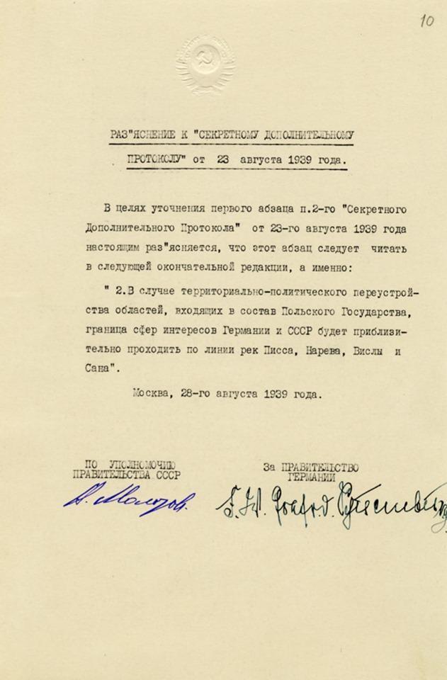 Пакт Молотова-Рібентропа вперше злили в мережу: документи