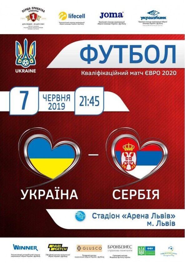 Украина - Сербия: где смотреть отбор на Евро-2020