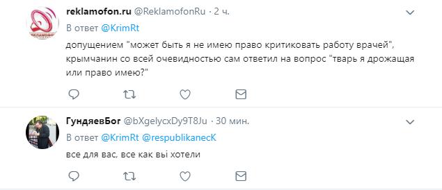 Лікарні в Криму
