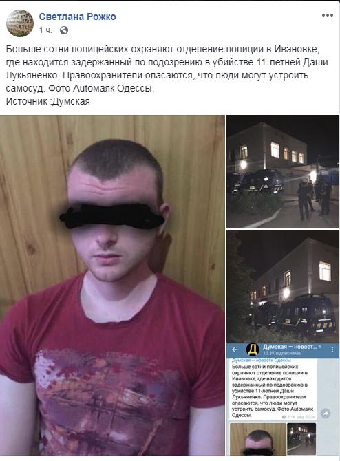 Жорстоке вбивство 11-річної Даші: в Одесі знайшли фото підозрюваного