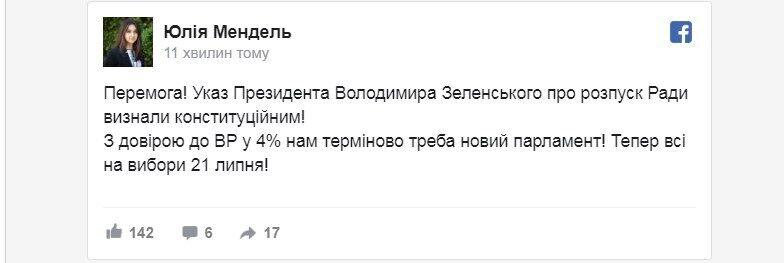 КСУ визнав конституційним указ Зеленського про розпуск Ради: розкрився дивний момент