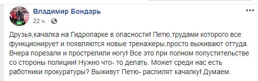 """Стреляли: """"качалка"""" в Гидропарке оказалась в опасности"""