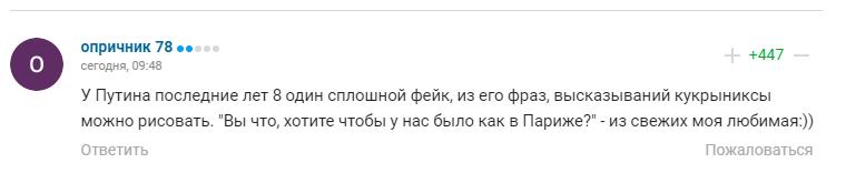 Путин опозорился с нашумевшим спортивным событием