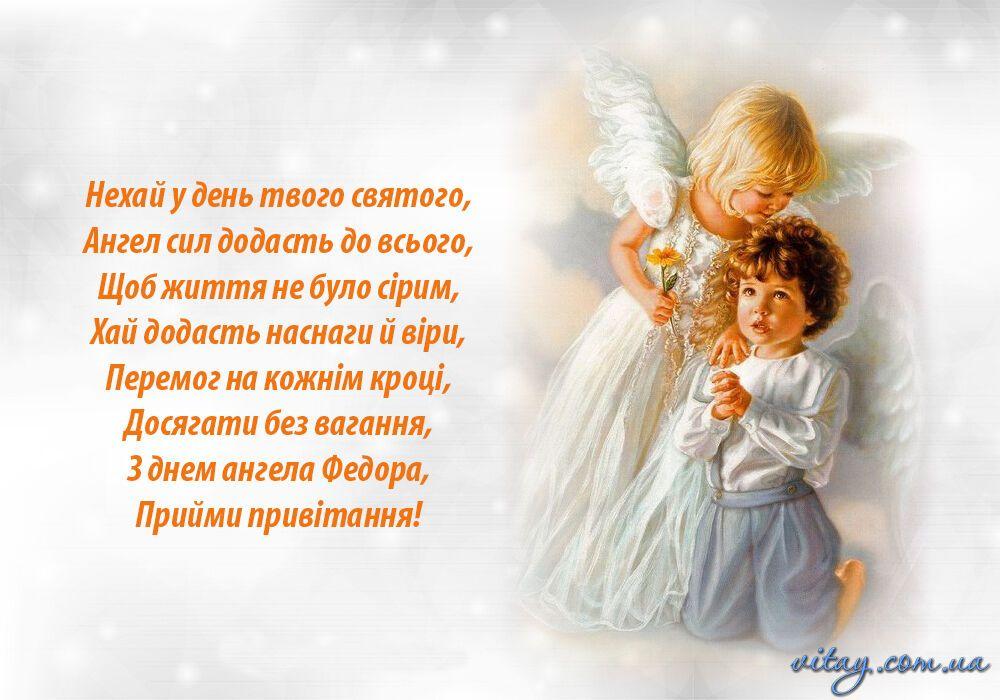Делать открытки, открытки с днем ангела федора