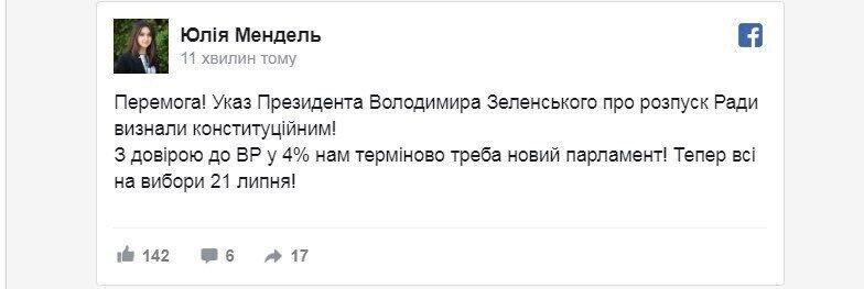 Скриншот удаленного поста Юлии Мендель