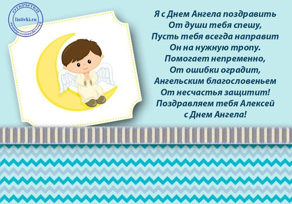 Днем, открытка день ангела алексей