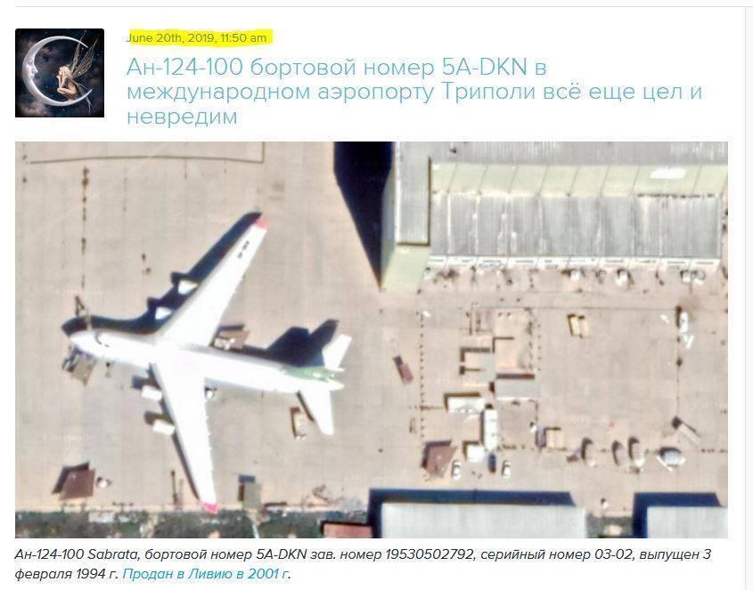 """Український літак-гігант розбомбили """"Градами"""" в Африці"""