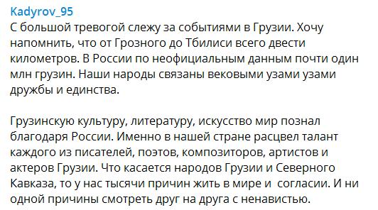 """""""До Тбилиси 200 километров"""": Кадыров пригрозил Грузии из-за бунта"""
